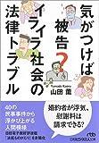 「気がつけば被告? イライラ社会の法律トラブル (日経ビジネス人文庫)」販売ページヘ
