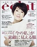 eclat (エクラ) 2012年 11月号 [雑誌]