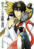 椎名くんの鳥獣百科(5) (ビーツコミックス) (マッグガーデンコミックス アヴァルスシリーズ)