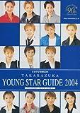 Takarazuka young star guide (2004) (タカラヅカMOOK)