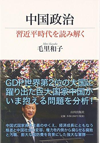 中国政治-習近平時代を読み解く