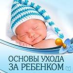 Osnovy uhoda za rebenkom [Child Care: the Main Rules] | Svetlana Antonova