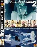 バニーガール洋式トイレ盗撮2 [DVD]