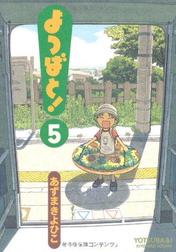よつばと! (5) (電撃コミックス (C102-5))