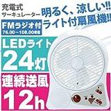 充電式 サーキュレーター 扇風機 24 LEDライト FMラジオ 付き ポータブル 電源不要 計画停電対策 / 405