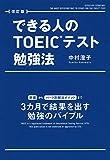 改訂版 できる人のTOEICテスト勉強法 -