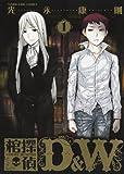 棺探偵D&W 1 (ヤングキングコミックス)