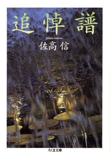 追悼譜 (ちくま文庫)