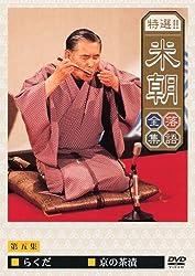 特選!!米朝落語全集 第五集 [DVD]