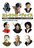 エレクトロ・ヴォイス 変声楽器ヴォコーダー/トークボックスの文化史 (P-Vine Books)