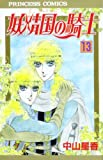 妖精国(アルフヘイム)の騎士―ローゼリィ物語 (13) (PRINCESS COMICS)