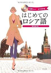 CDブック はじめてのロシア語