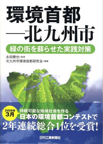 環境首都-北九州市
