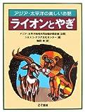 ライオンとやぎ—アジア・太平洋の楽しいお話