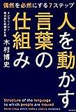 人を動かす言葉の仕組み (角川フォレスタ)