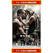 『サウスポー』 映画前売券(ムビチケEメール送付タイプ)