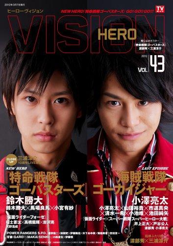 HERO VISION Vol.43 [ヒーローヴィジョン] (TOKYO NEWS MOOK 274号)