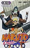NARUTO -ナルト- 50 (ジャンプコミックス)