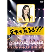 !!~2009.7.30@~ [DVD]