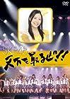 天下を取るぜ!!~2009.7.30@名古屋ダイヤモンドホール~ [DVD]
