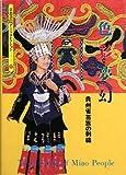 色彩夢幻―貴州省苗族の刺繍 (京都書院アーツコレクション 12)