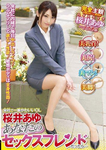 桜井あゆが、あなたのセックスフレンドだったら・・・ [DVD]