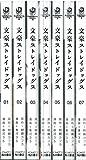 文豪ストレイドッグス コミック 1-7巻セット (カドカワコミックス・エース)