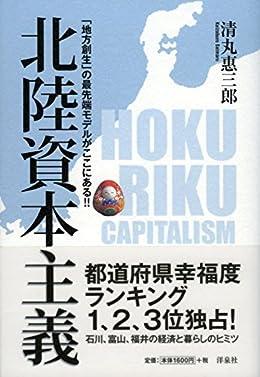 北陸資本主義