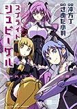 スプライトシュピーゲル―特甲少女 (ヤングキングコミックス)