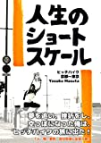 『人生のショートスケール』 ヒッチハイク 京都~東京
