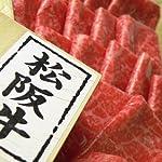 【桐箱入り】 松阪牛A5 モモ肉すき焼き用ギフト 400g