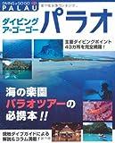 ダイビング・ア・ゴーゴー〈01〉パラオ (ダイビングア・ゴーゴー 1)