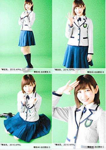 欅坂46 欅宣言 2016 April 4月 封入 特典 生写真 志田愛佳 4種コンプ