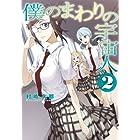 僕のまわりの宇宙人 2 (電撃ジャパンコミックス ム 2-2)
