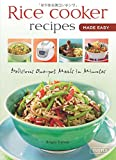 Rice Cooker Recipes Made Easy: Delicious One-pot Meals in Minutes (Learn to Cook Series)