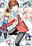 ディーふらぐ! 8.5 ガイドブック (コミックアライブ)