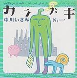 カラブキ / 中川 いさみ のシリーズ情報を見る