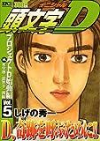 頭文字D 5―プロジェクトD始動編 (プラチナコミックス)