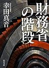 財務省の階段 (角川文庫)