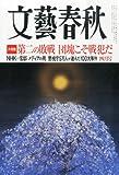 文藝春秋 2014年 04月号 [雑誌]