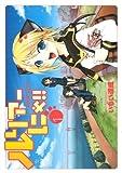 ルリアーにゃ!! 1 (1) (シリウスコミックス)