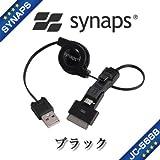 トリプル巻取式多機能USBケーブル ブラック