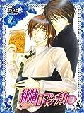 純情ロマンチカ 限定版3