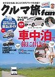 クルマ旅fan (ヤエスメディアムック 277)