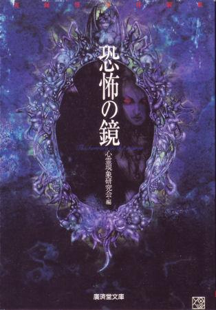 恐怖の鏡 (広済堂文庫―ヒューマンセレクト)