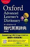 【DVD-ROM付】オックスフォード現代英英辞典 第9版