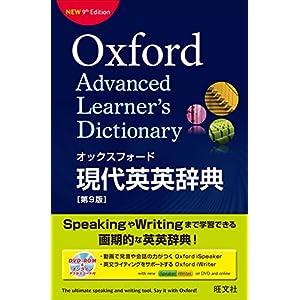 オックスフォード現代英英辞典 第9版