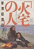 火宅の人[DVD]