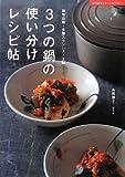 鋳物琺瑯、多層ステンレス、土鍋 3つの鍋の使い分けレシピ帖