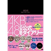 AKB48公式ダイアリー 2013-2014 ([バラエティ])